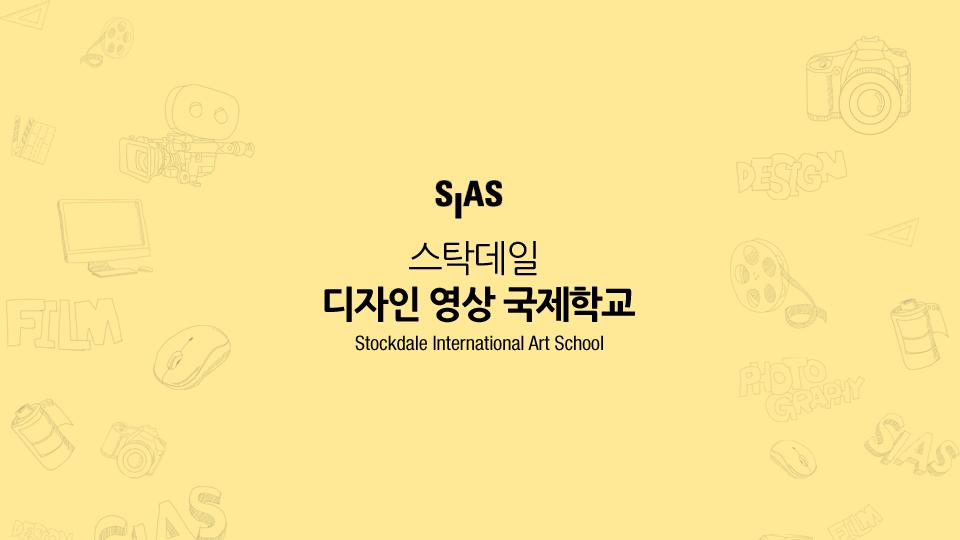 SIAS - 스탁데일 디자인 영상 국제학교