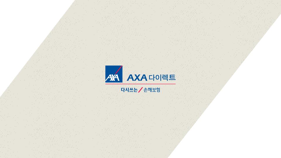 AXA 다이렉트